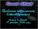 Лекция Николая Левашова Проблемы современного Естествознания 19 12 2006