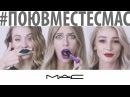 Ивлеева, Дакота и Миногарова поют в караоке вместе с M.A.C I поювместесMAC I MONATIK - Кружит