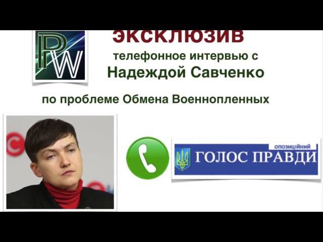 Надежда Савченко про обмен военнопленных эксклюзивное интервью