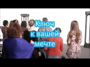 Ключ к мечте. Интерактивный фильм о методе Ключ Хасая Алиева с упражнениями и пояснениями автора
