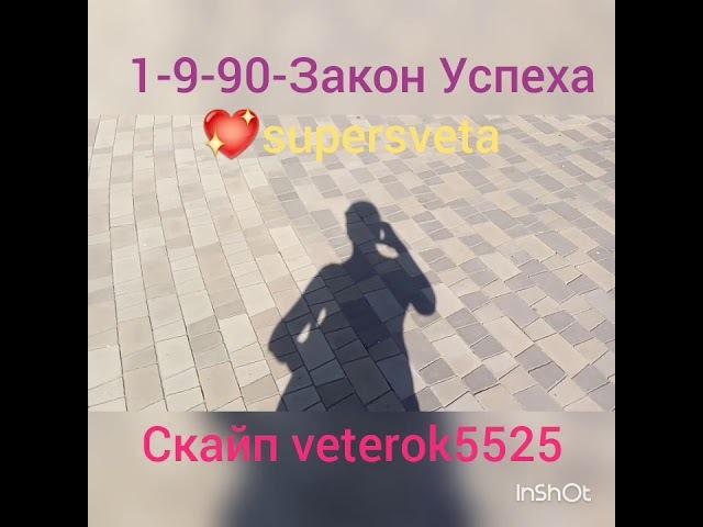 1-9-90 - Светлана Татаринова - supersveta