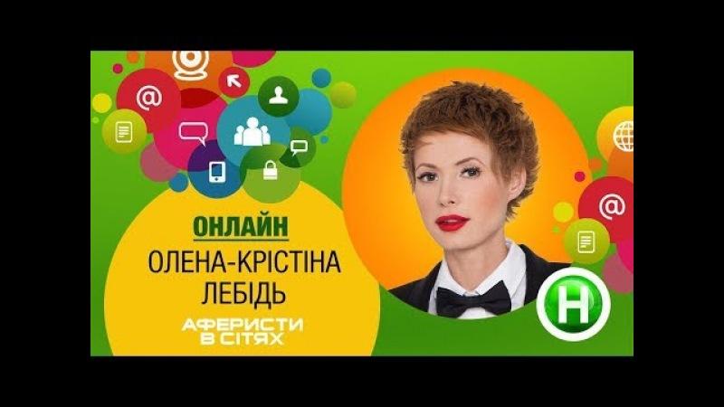 Онлайн-конференция с Еленой-Кристиной Лебедь
