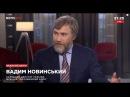 Новинский Украина не принимает серьезных решения без согласования с посольств