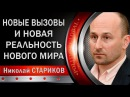 Николай Стариков Новые BЬI3OBЬI и новая PEAЛЬHOCTЬ нового MИPA 03 02 2018