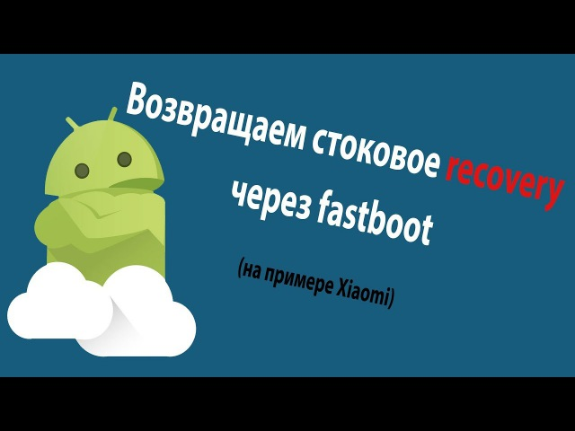 Установка родного recovery (на примере Xiaomi) через fastboot