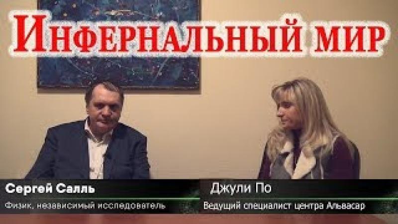 Инфернальный мир Сергей Салль и Джули По