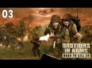 Прохождение ► Brothers in Arms: Road to Hill 30 — Часть 3: Немецкие орудия