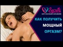 ♂♀ Как получить мощный оргазм Женский оргазм Струйный оргазм или сквирт Secrets Center