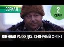 Военная разведка. Северный фронт 2 серия 2012 HD 1080p