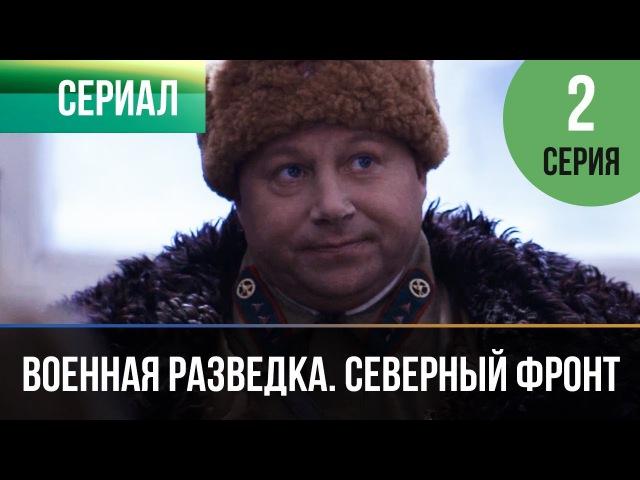 ▶️ Военная разведка Северный фронт 2 серия Военный Фильмы и сериалы