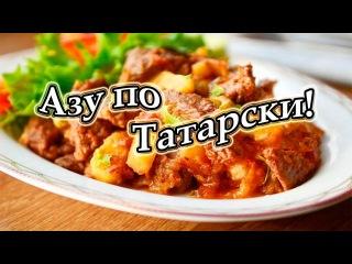 Готовим Азу по Татарски! Рецепт Азу в Гусятнице!