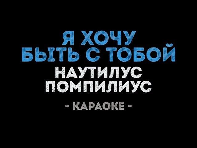 Наутилус Помпилиус Я хочу быть с тобой Караоке