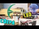 Светодиодная сфера с POV-эффектом. Паяем DIY KIT / Spherical Rotating LED Training Kit