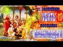 Прабхупада: Нельзя развить истинную любовь к Богу, не отказавшись от псевдолюбв