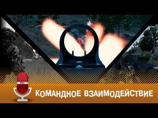 [ARMA 3] Командное взаимодействие