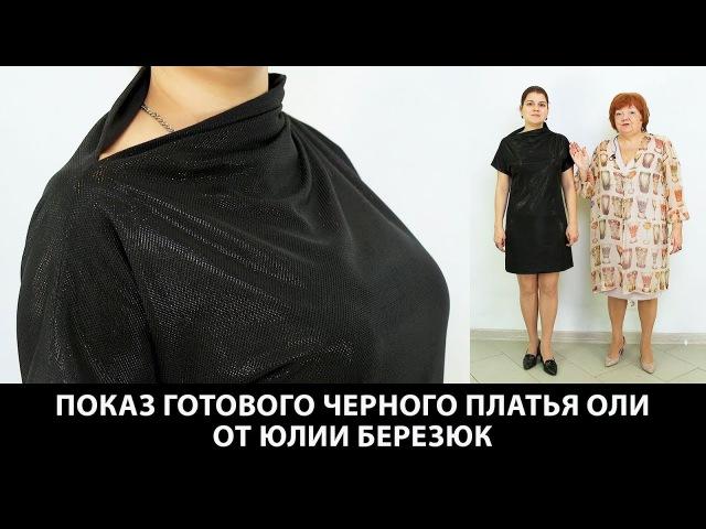 Конкурсное платье 2 Обзор готового платья с драпированным воротником Эскиз Юлии...
