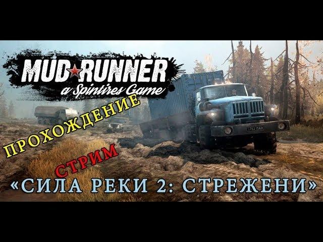 Spintires: MudRunner / Прохождение карты