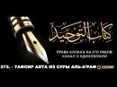 Ислам 273 Тафсир аята из суры Аль А'раф Ринат Абу Мухаммад