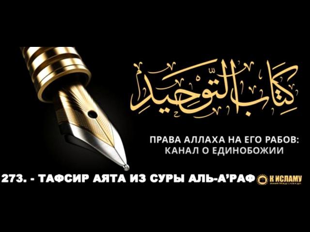 Ислам  273. Тафсир аята из суры Аль-А'раф.   Ринат Абу Мухаммад
