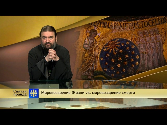 Протоиерей Андрей Ткачев. Мировоззрение Жизни vs. мировоззрение смерти
