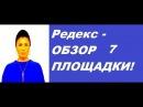 Редекс - ОБЗОР 7 ПЛОЩАДКИ!
