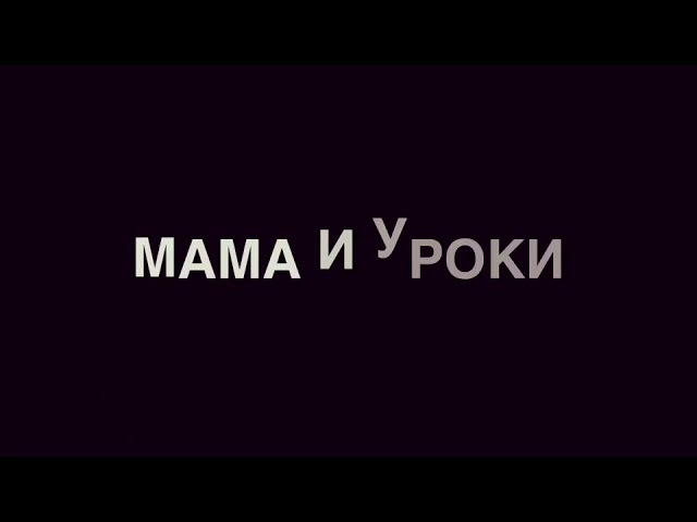 Мама и уроки (Андрей Борисов GAN_13_ | Лилия Абрамова Tatarkafm)