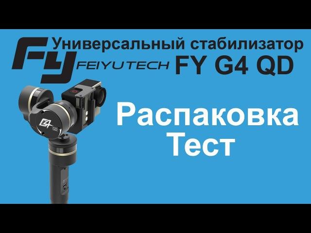 Feiyu Tech FY G4 QD универсальный стабилизатор для экшн-камер. Распаковка, обзор, тесты.
