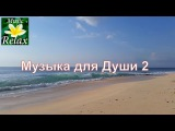 Top Relax Music 2 - Piano Instrumental Music and Relaxing Nature Sounds 3 hours