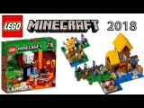 Lego Minecraft 2018 Sets