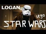 ЛОГАН ЛЕГО ЗВЕЗДНЫЕ ВОЙНЫ. lOGAN LEGO STAR WARS