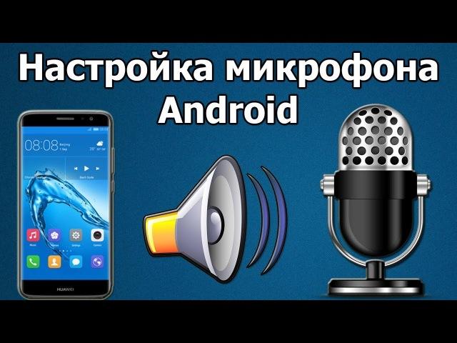 Как увеличить чувствительность микрофона на Android Как настроить микрофон на смартфоне