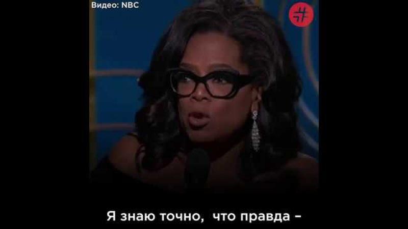 Выступление Опры Уинфры на «Золотом глобусе — 2018»