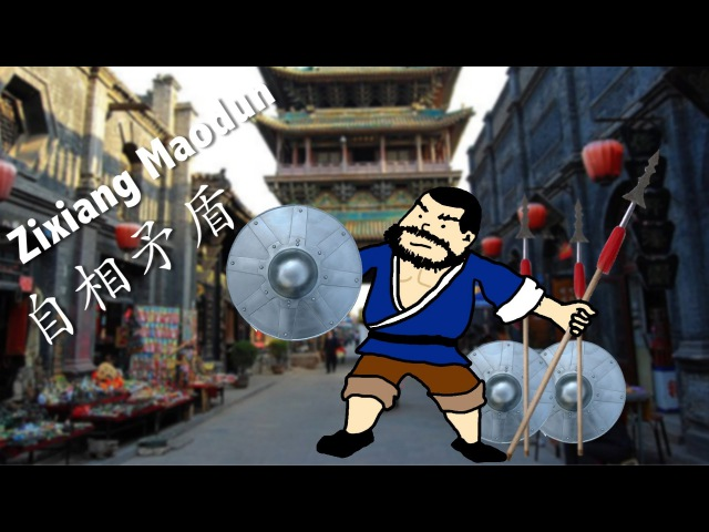 What is Zi Xiang Mao Dun 自相矛盾 (4-character sayings) | Learn Chinese Now