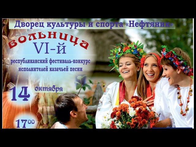 Республиканский фестиваль-конкурс исполнителей казачьей песни «Вольница» в п. Игра