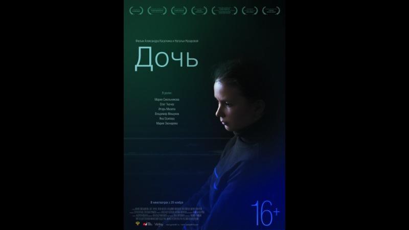 Дочь — КиноПоиск » Freewka.com - Смотреть онлайн в хорощем качестве