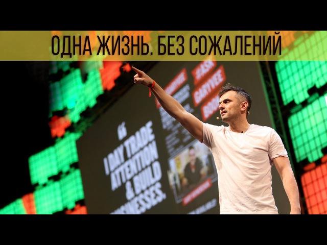 ОДНА ЖИЗНЬ БЕЗ СОЖАЛЕНИЙ Гари Вайнерчук