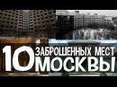 10 ЗАБРОШЕННЫХ МЕСТ МОСКВЫ Русские тайны