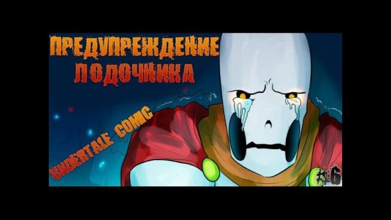 (undertale comic) Предупреждение лодочника 6   Русский дубляж [RUS]