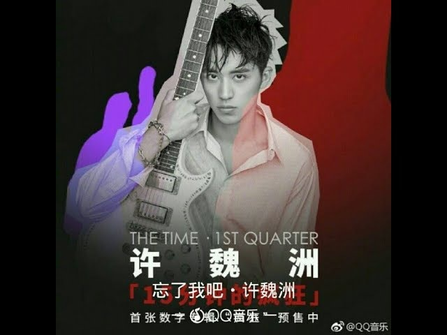 [CHN SUB][FR SUB] Forget Me - The Time by Xu Weizhou - Lyrics