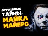 Страшные тайны МАЙКЛ МАЙЕРС Хэллоуин  Halloween