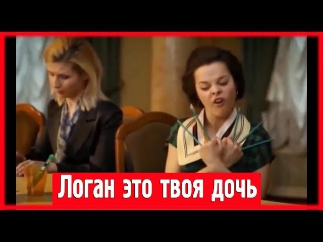 ЛУЧШИЕ ПРИКОЛЫ 2018! Русские Приколы И Не Только - Логан это твоя дочь