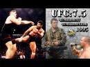 UFC-7.5:ЧЕМПИОНАТ ЧЕМПИОНАТОВ.Обзор Турнира Чемпионов 1995г