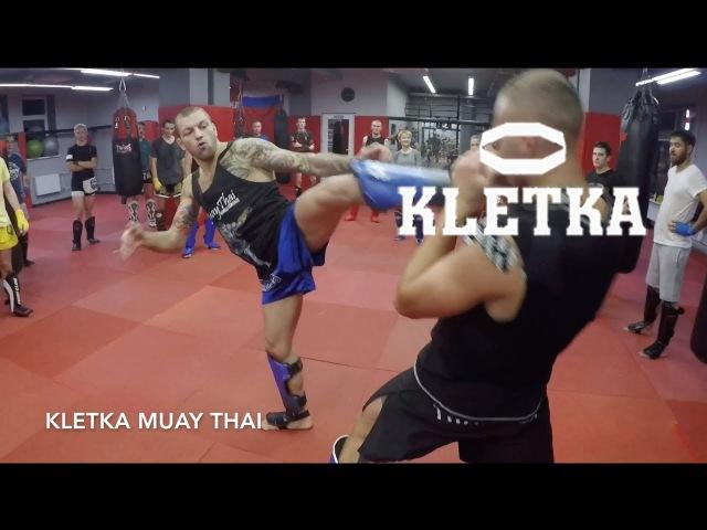 Как проходят тренировки по тайскому боксу в клубе KLETKA / Урок 3 — тренер Андрей Басынин