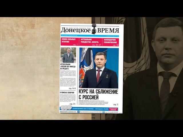 14. «Донецкое время. Время выбрало нас»