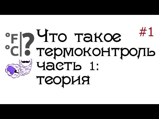 ТЕРМОКОНТРОЛЬ 1 ЧТО ЭТО ТАКОЕ? | на никеле | на титане | на нержавейке