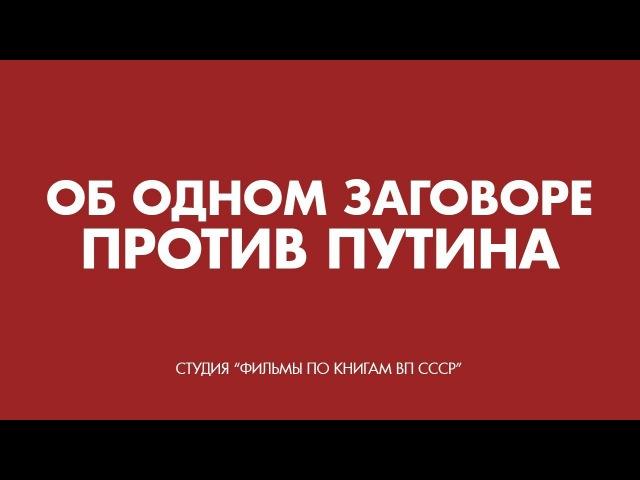 Об одном заговоре против Путина