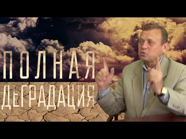 Виктор Ефимов - Деградация сегодня очевидна!