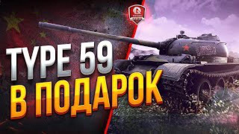 Type 59 в ПОДАРОК ● Инфа в Режиме Ленивой Попы