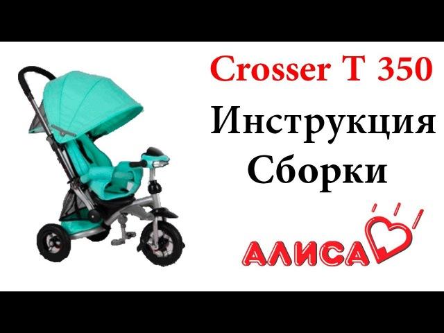 Видео инструкция сборки детский трехколесный велосипед Crosser T 350 смотреть онлайн без регистрации