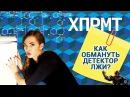Евгений Спирица как обмануть детектор лжи — о2тв XPRMT